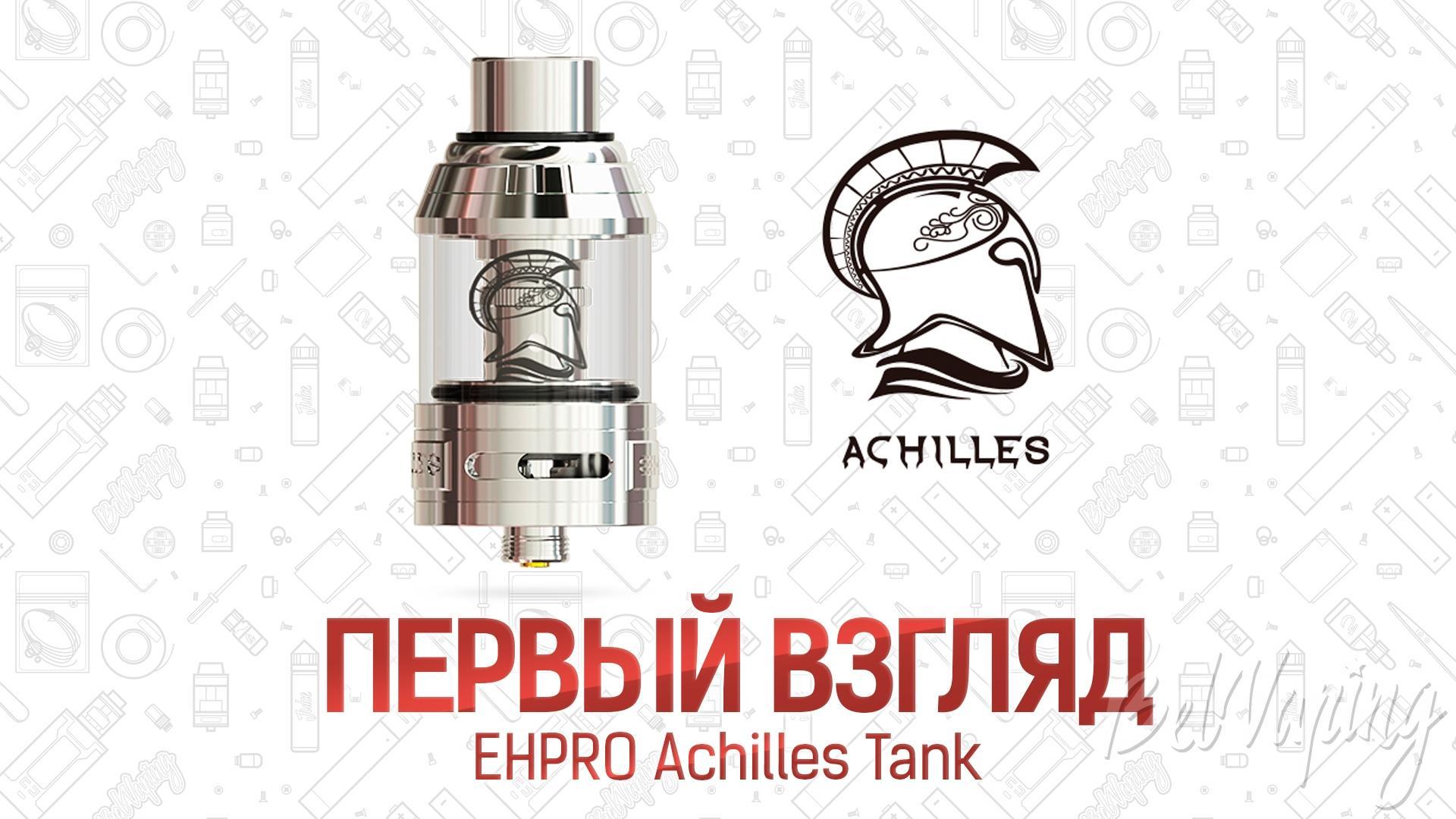 EHPRO Achilles Tank. Первый взгляд