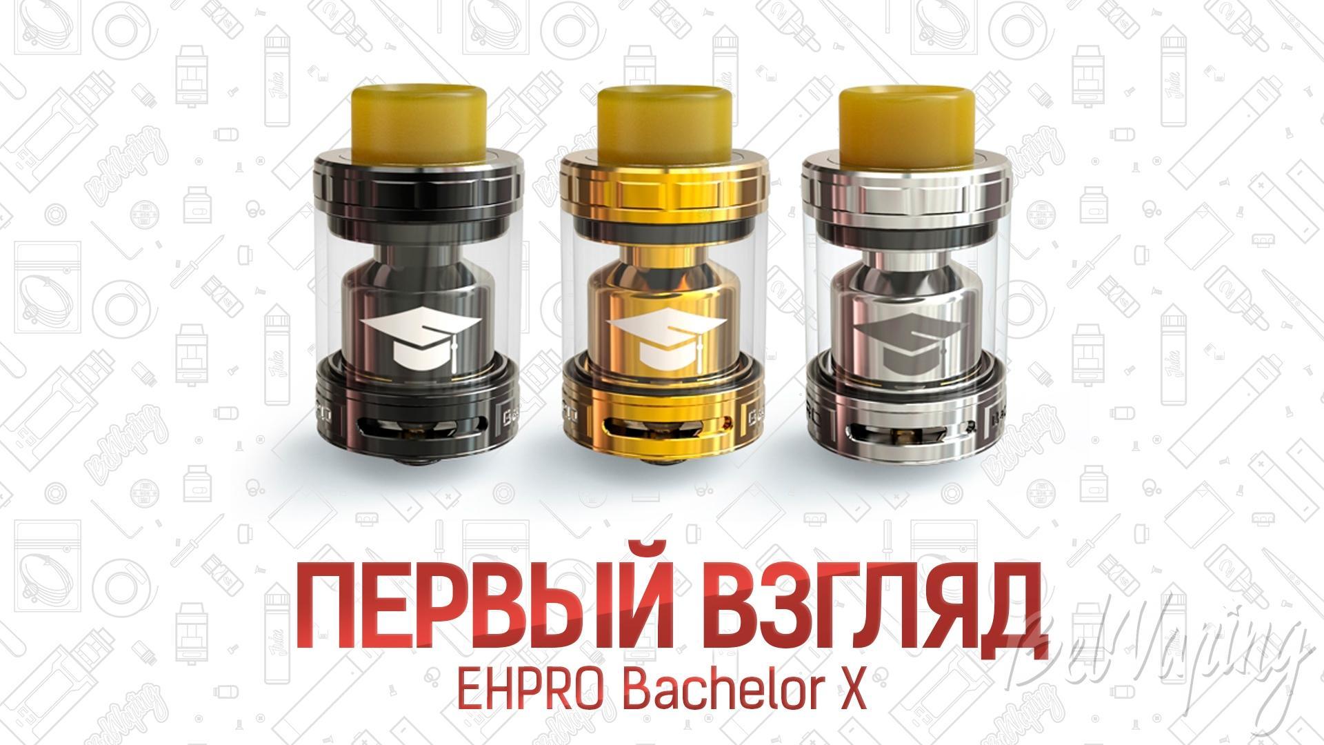 EHPRO Bachelor X. Первый взгляд