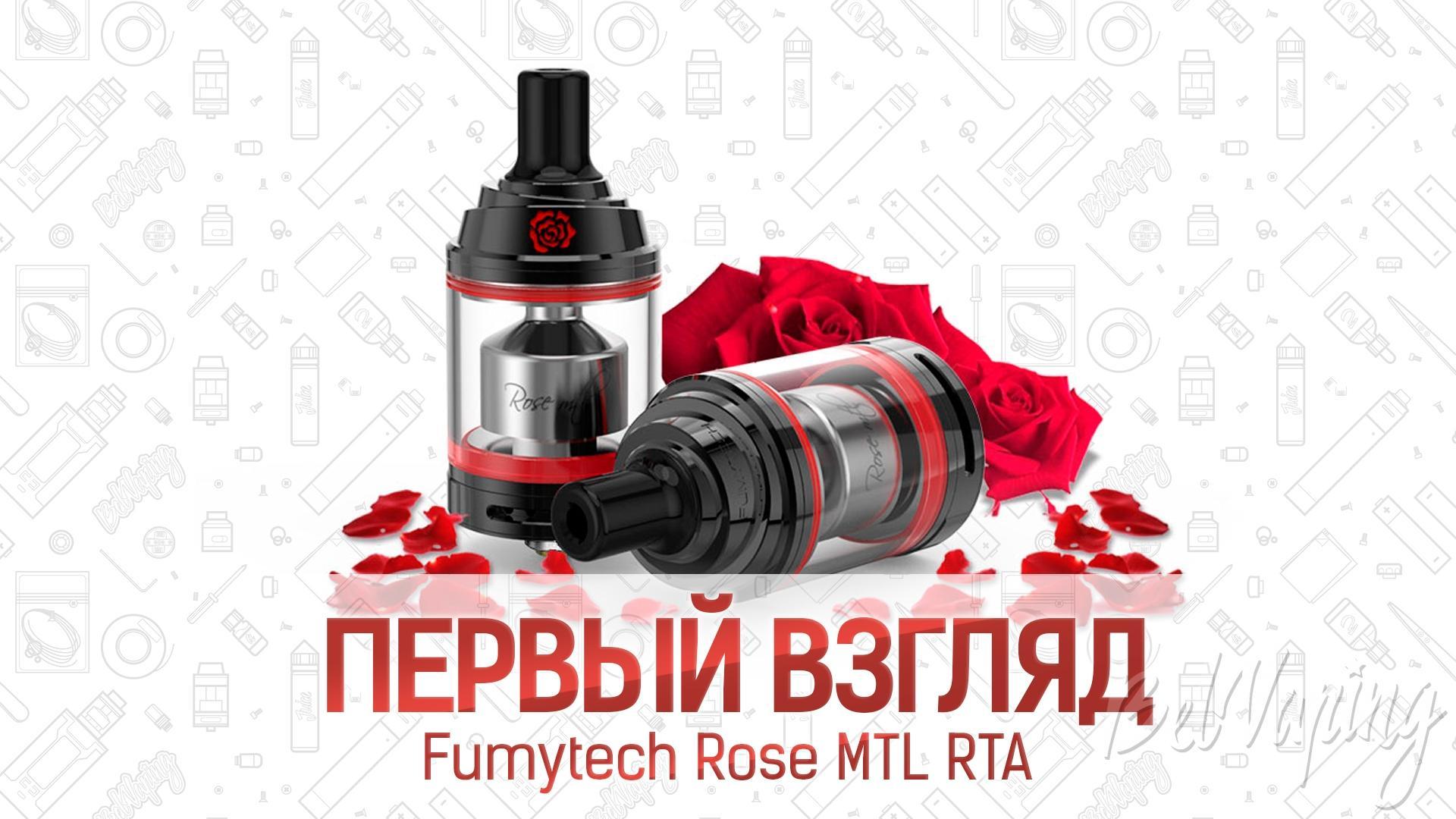 Fumytech Rose MTL RTA. Первый взгляд