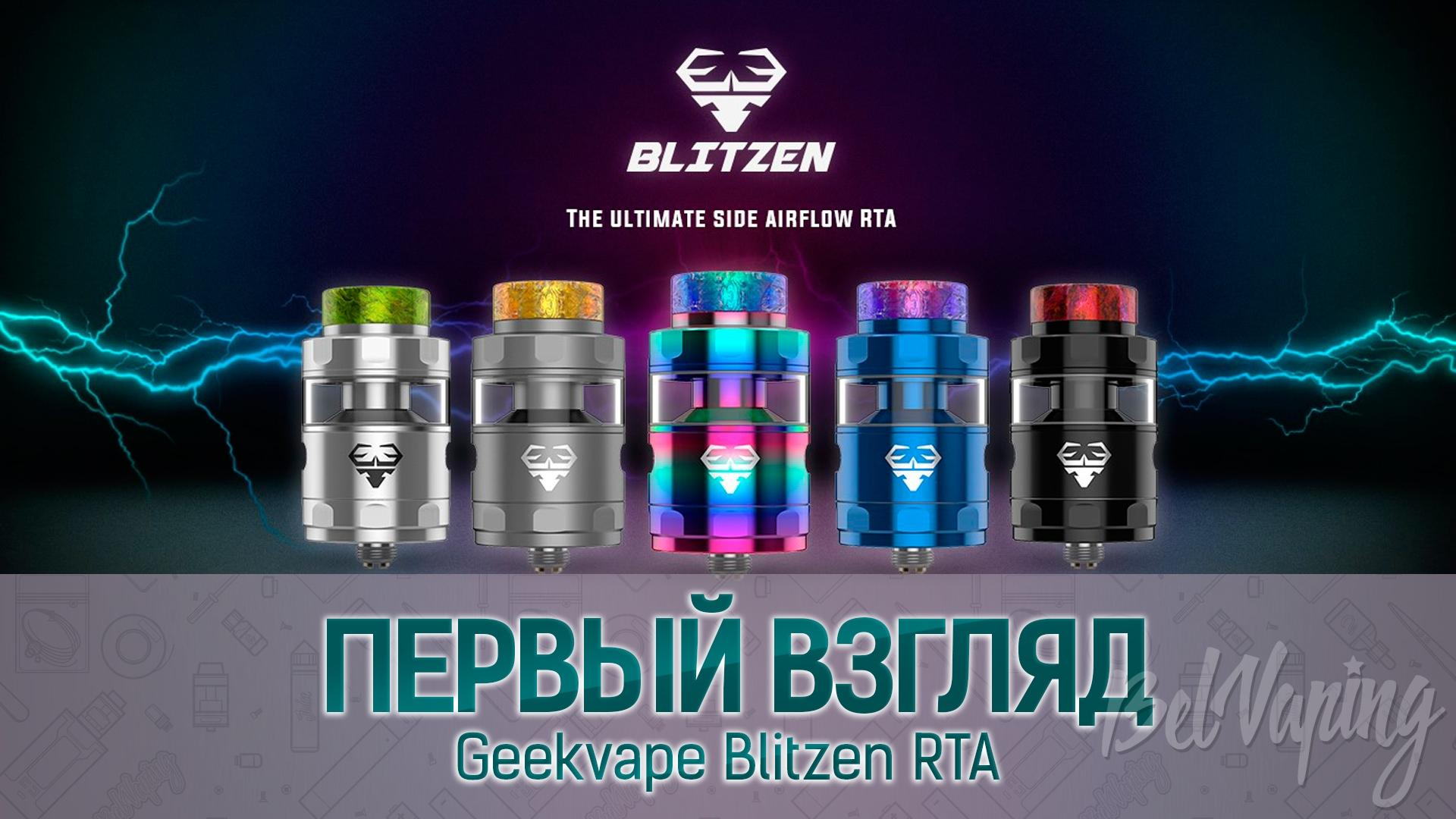 Geekvape Blitzen RTA. Первый взгляд