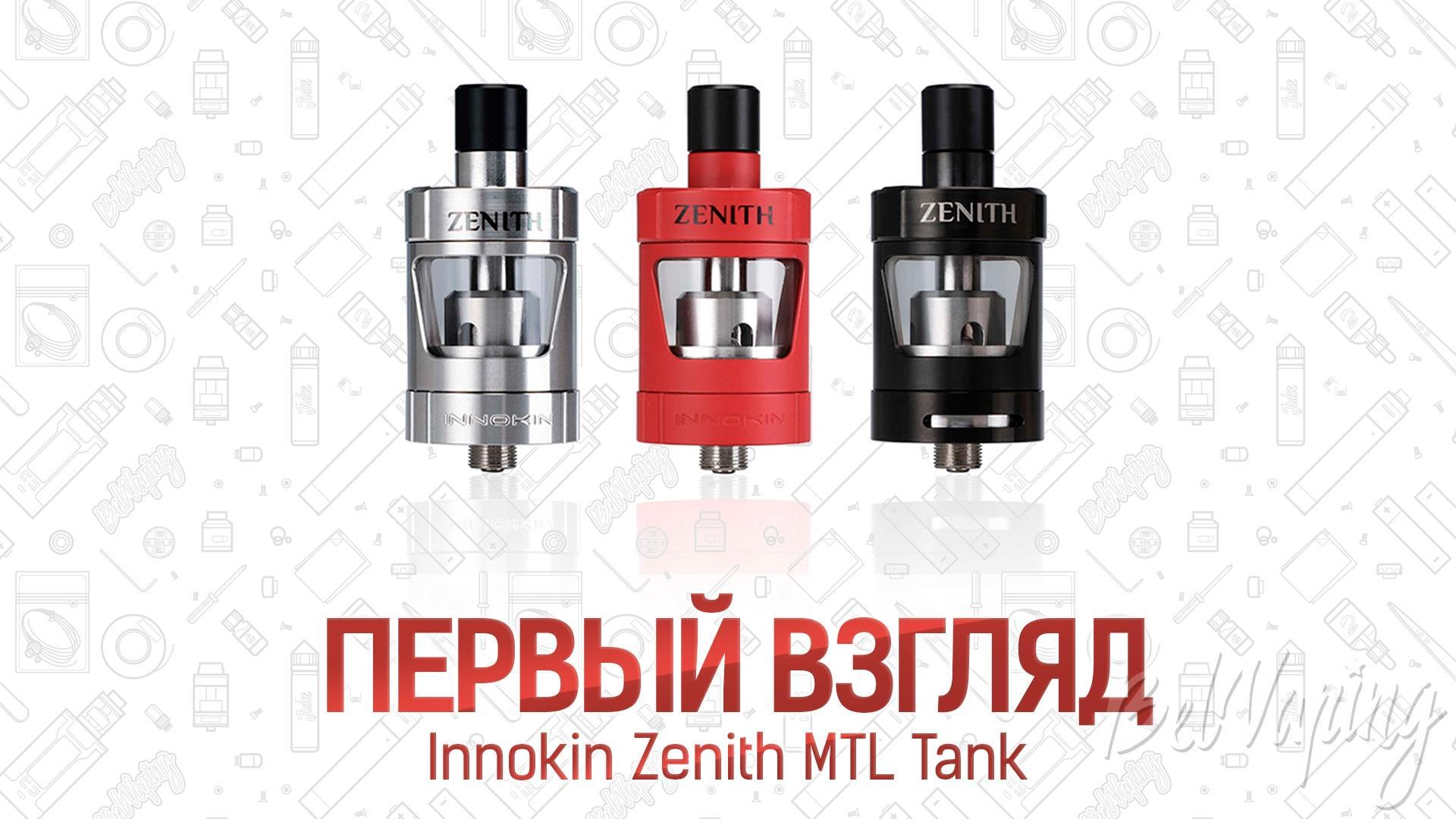 Innokin Zenith MTL Tank. Первый взгляд