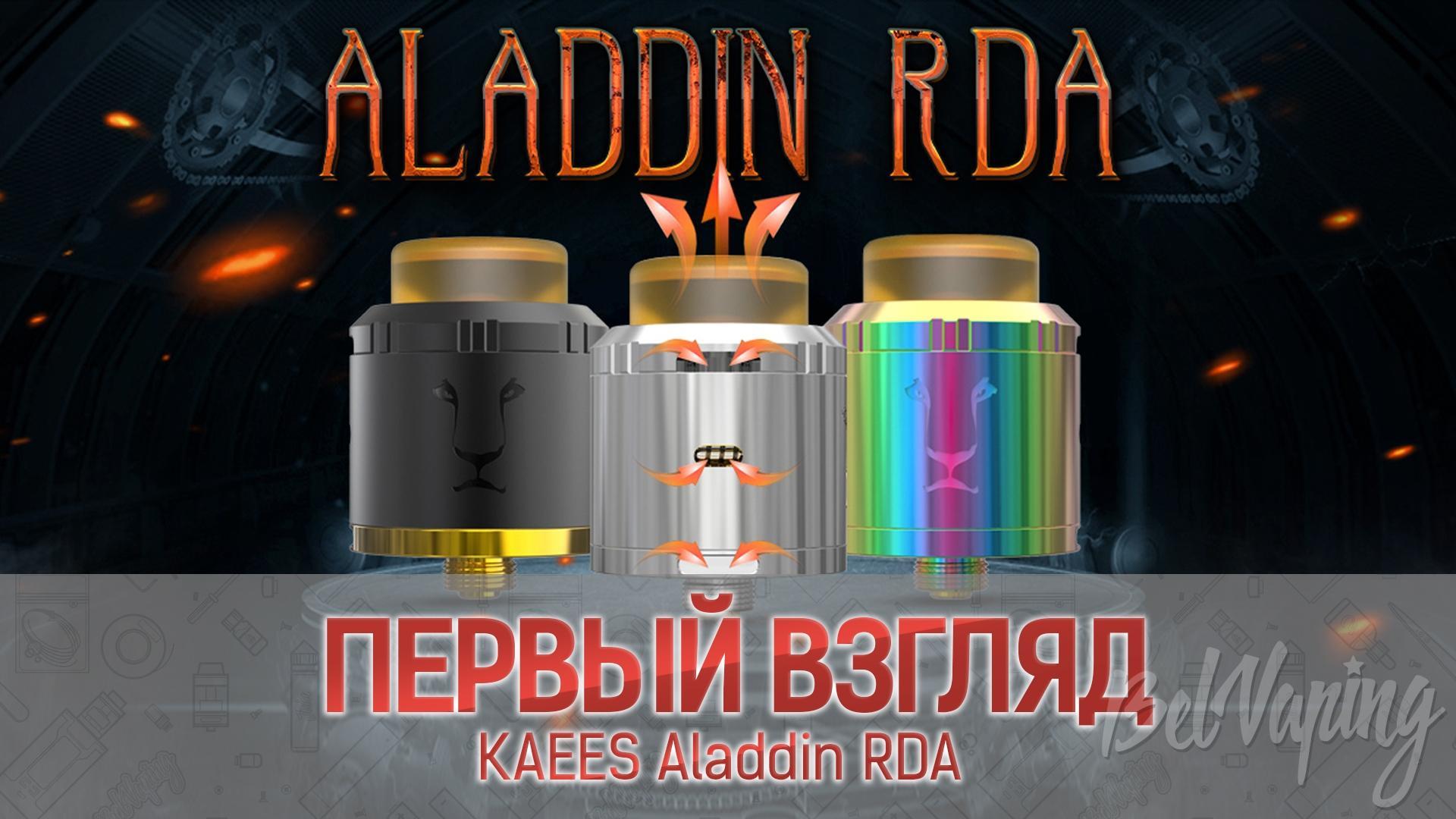 KAEES Aladdin RDA. Первый взгляд