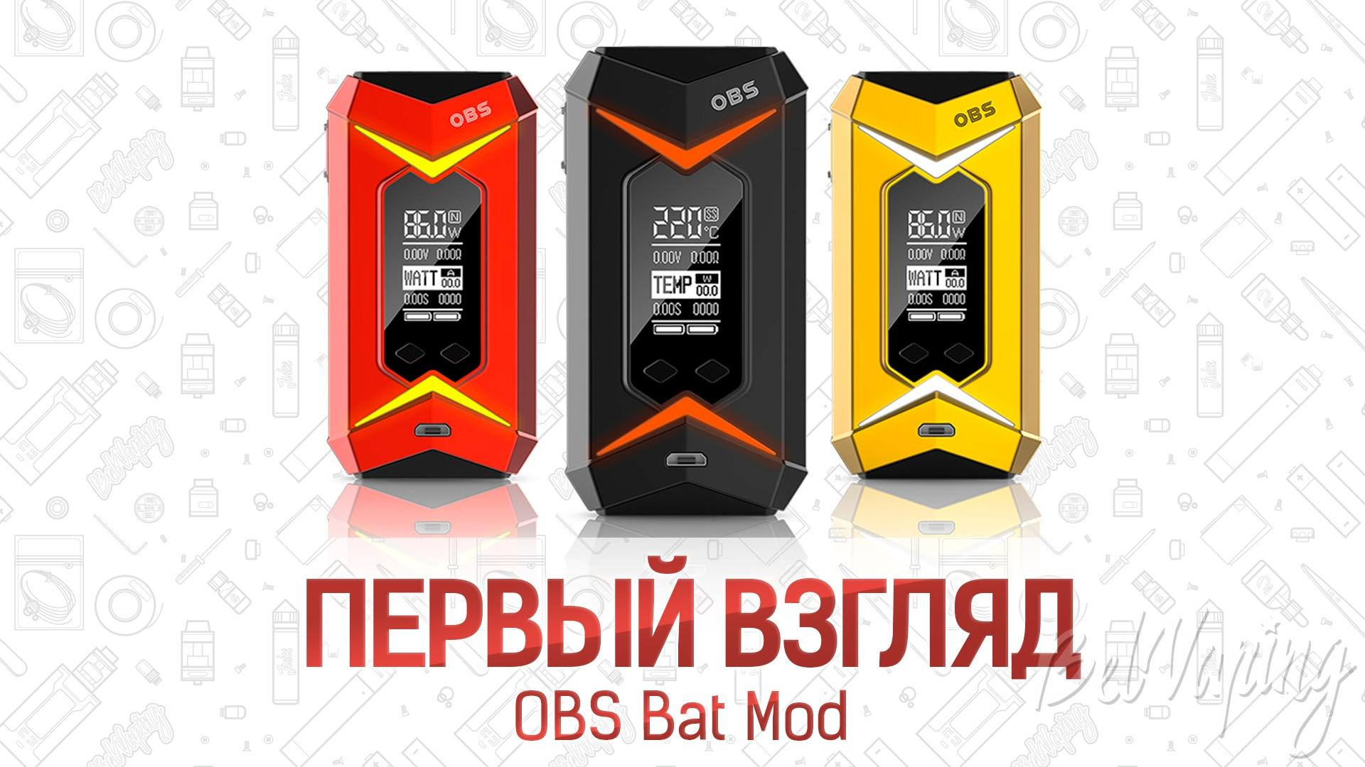 OBS Bat Mod. Первый взгляд