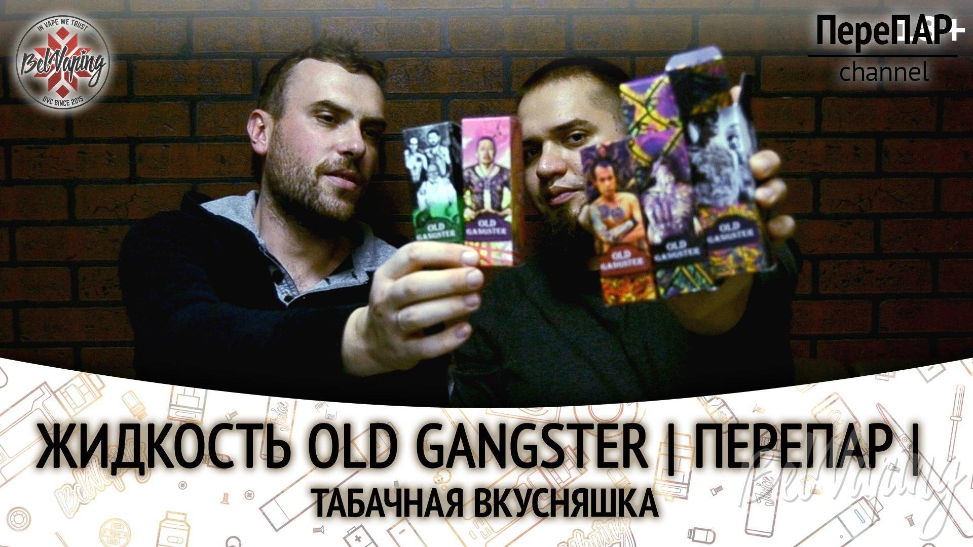 Обзор жидкости Old Gangster