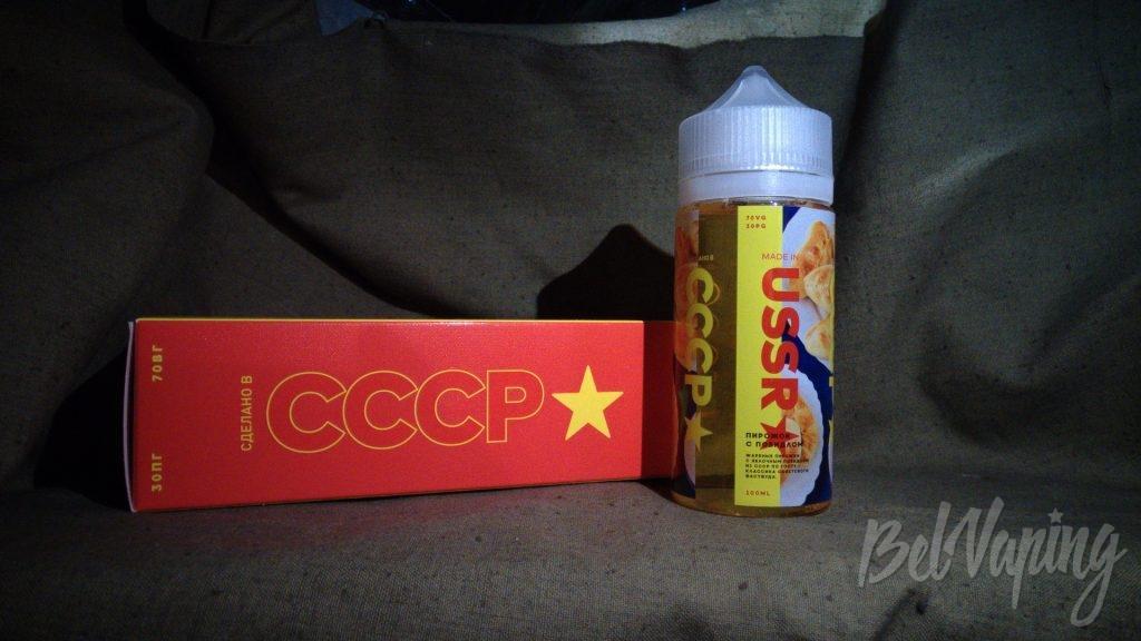 Жидкость Сделано в СССР - Пирожок с повидлом