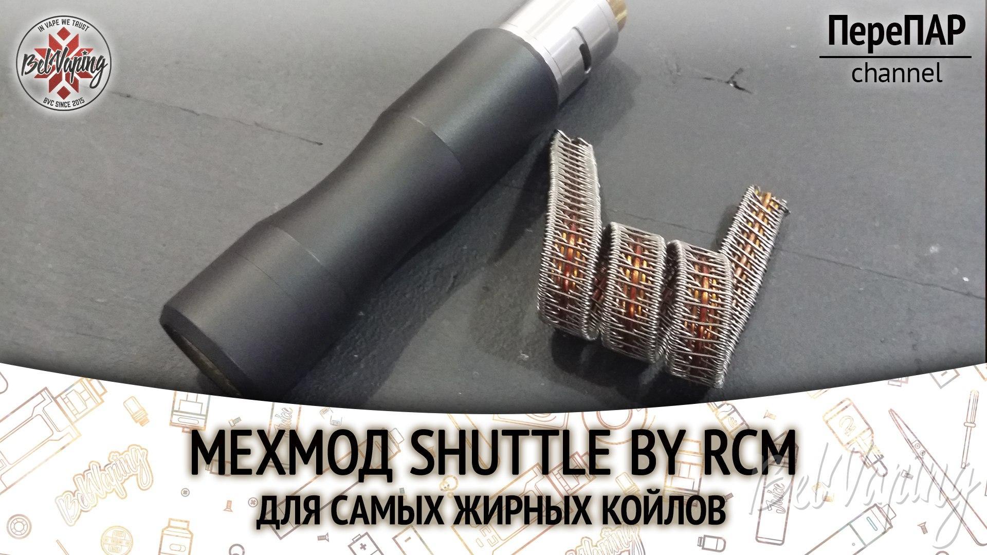 Обзор мехмода RCM Shuttle