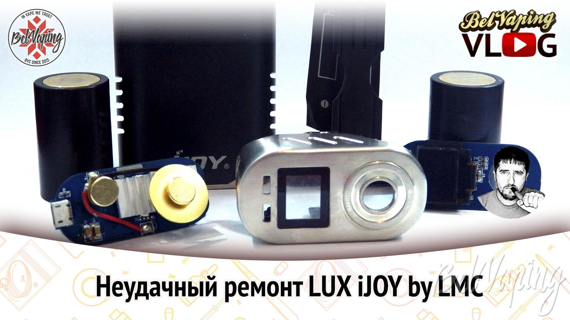 Ремонт IJOY LMC LUX 215W.