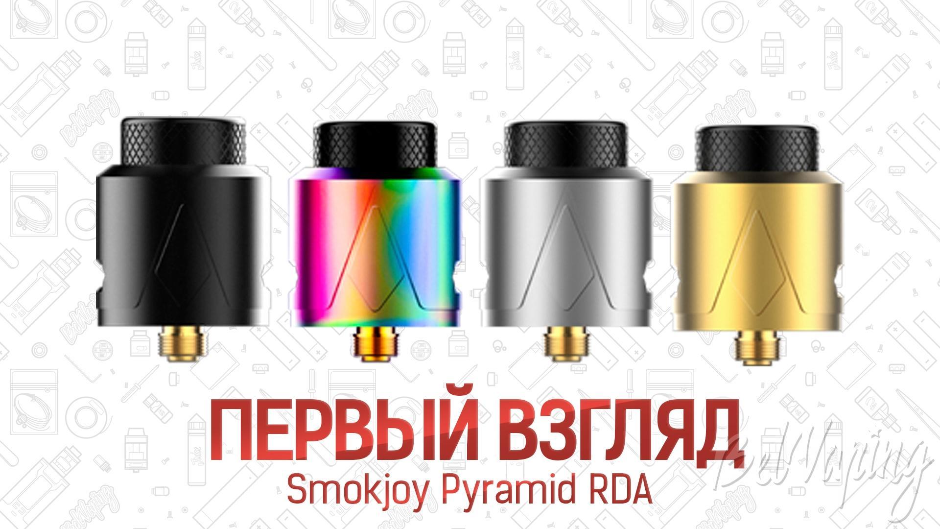 Smokjoy Pyramid RDA. Первый взгляд