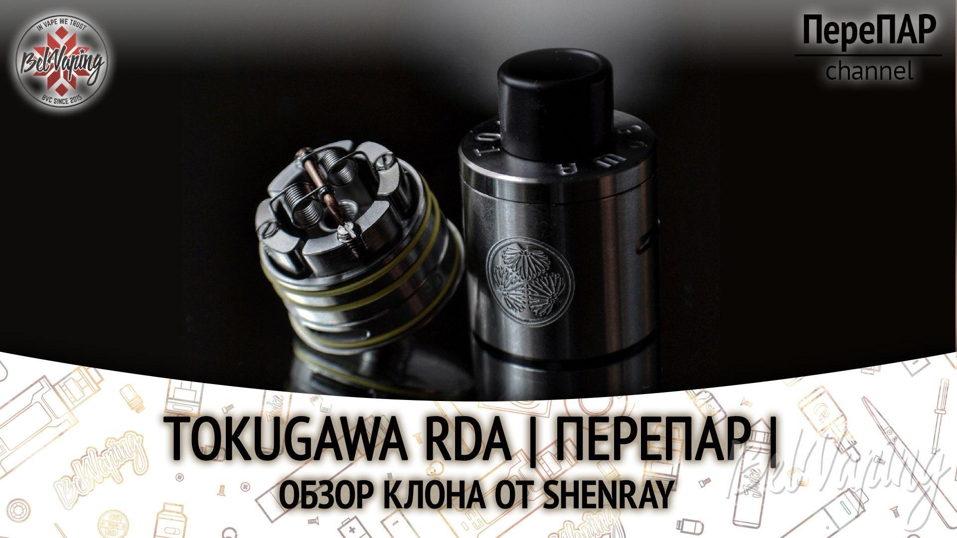 Обзор клона дрипки Tokugawa RDA