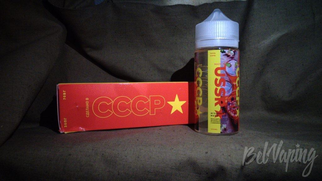 Жидкость Сделано в СССР - Ягодный морс