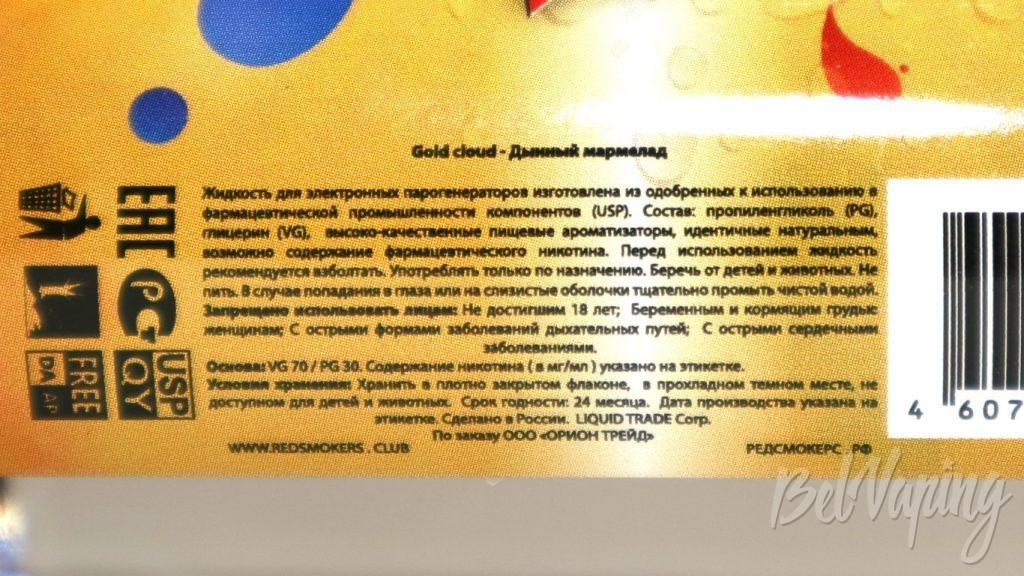 Жидкости Frutti Heavens - информация на этикетке