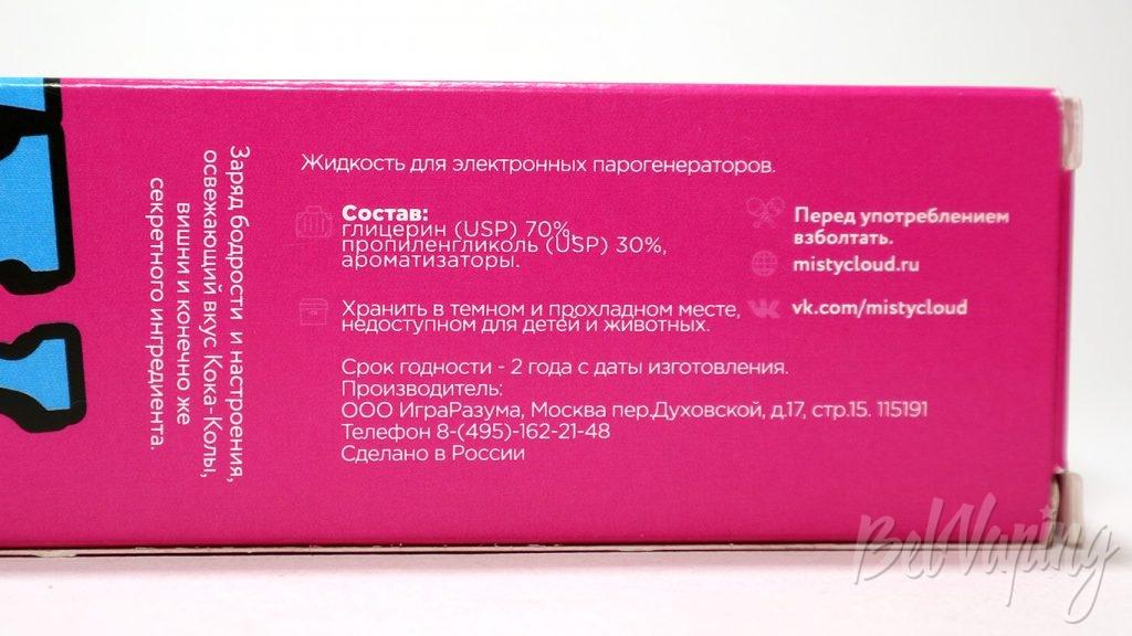 Жидкости Misty Cloud - надписи на упаковке