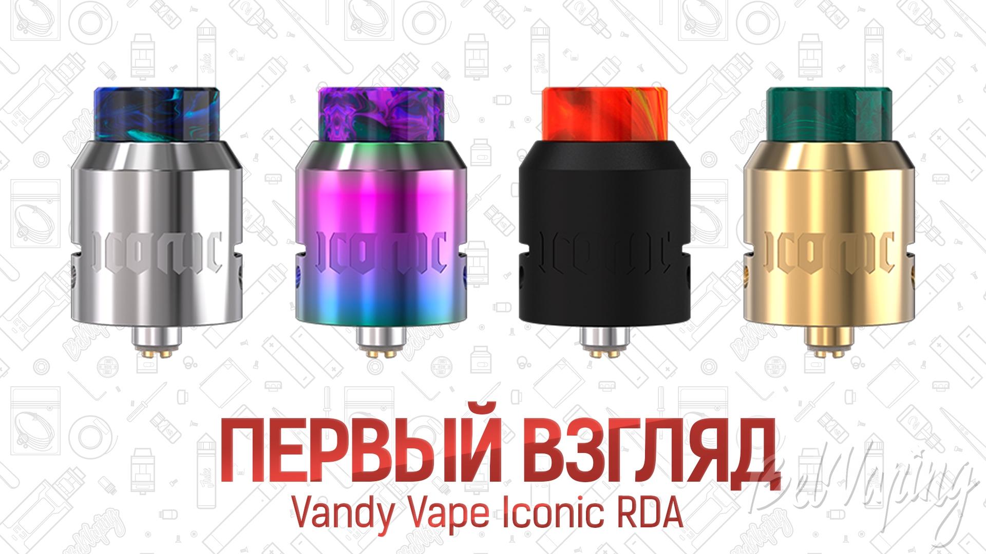 Vandy Vape Iconic RDA. Первый взгляд