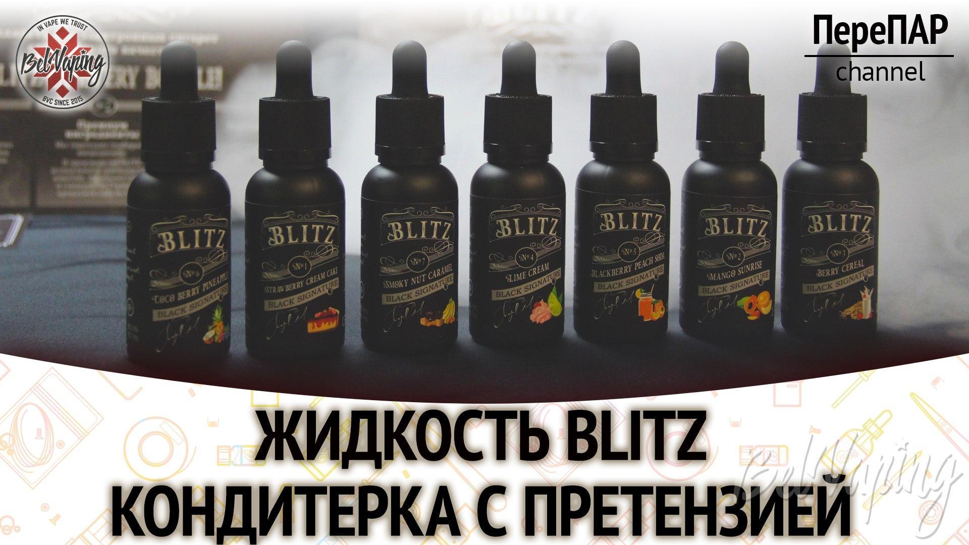 Обзор жидкости Blitz