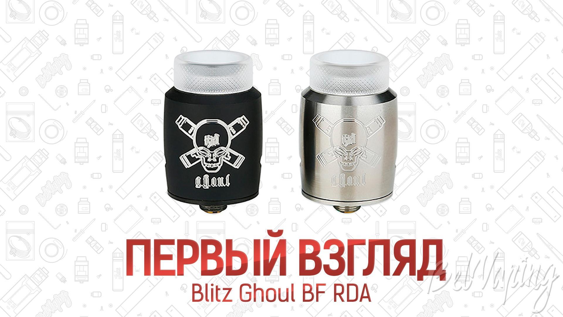 Blitz Ghoul BF RDA. Первый взгляд