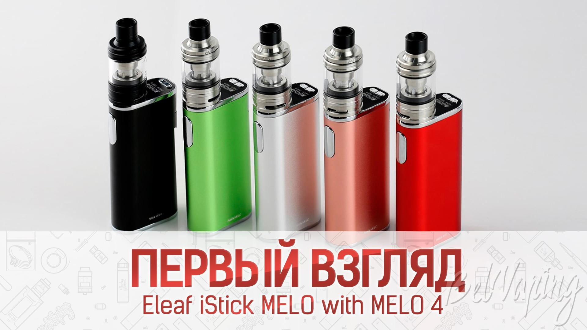 Eleaf iStick MELO with MELO 4. Первый взгляд