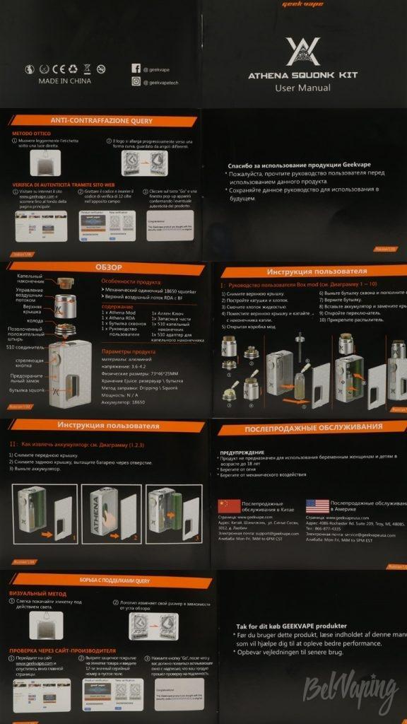 Geekvape Athena squonk kit - инструкция