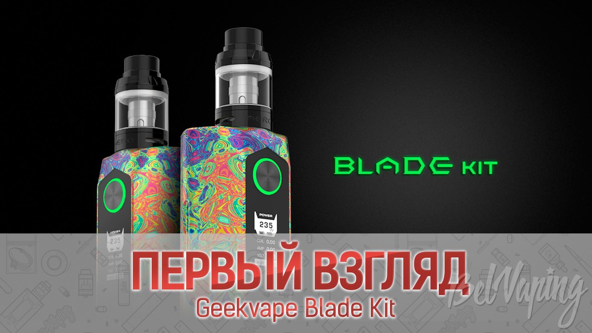 Geekvape Blade Kit. Первый взгляд