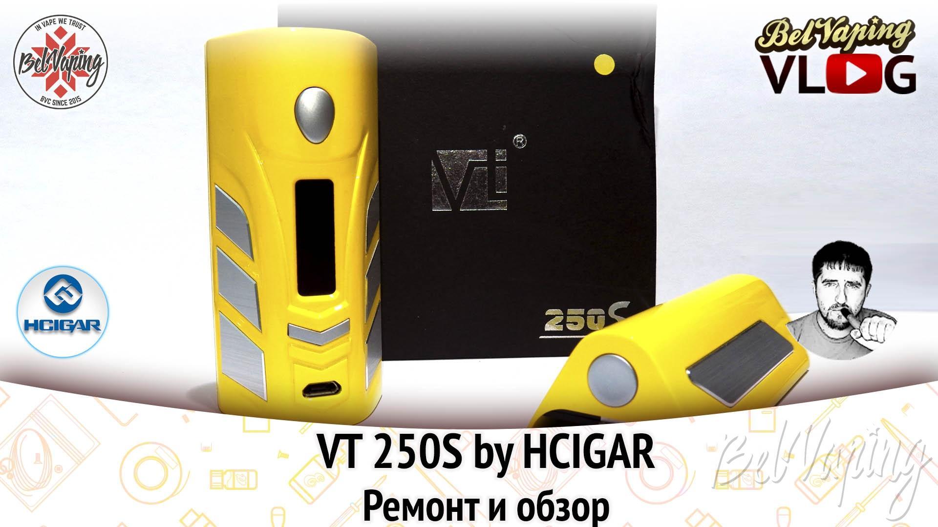Обзор и ремонт Hcigar VT 250S