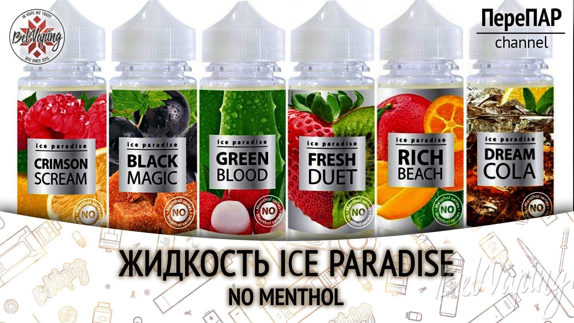 Обзор жидкости Ice Paradise без ментола