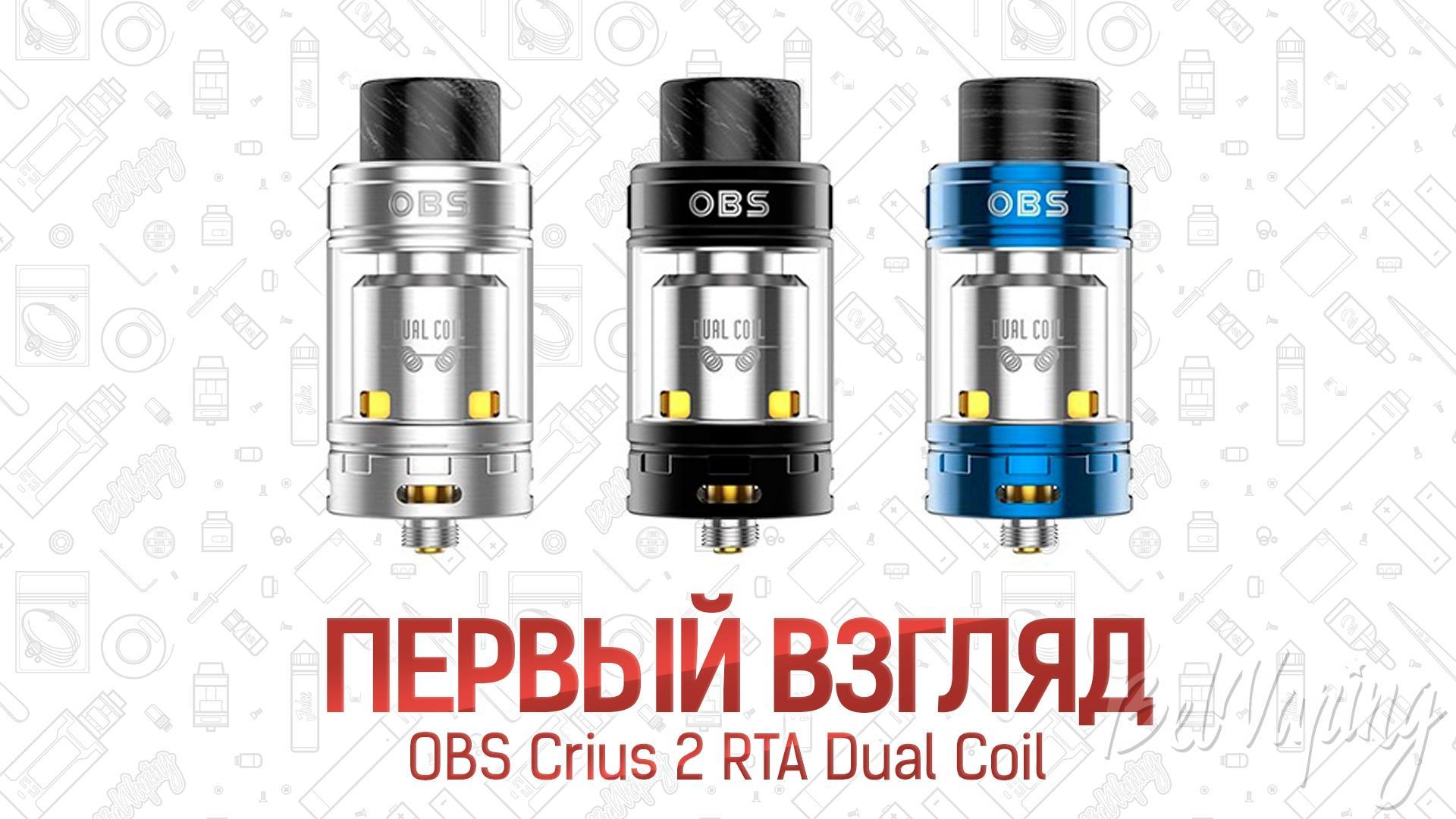 OBS Crius 2 RTA Dual Coil. Первый взгляд