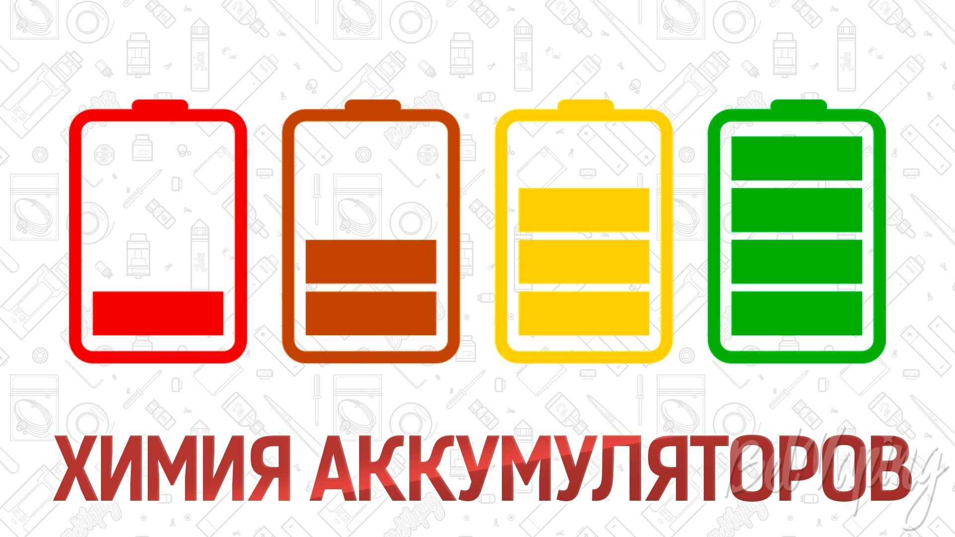 Химия аккумуляторов