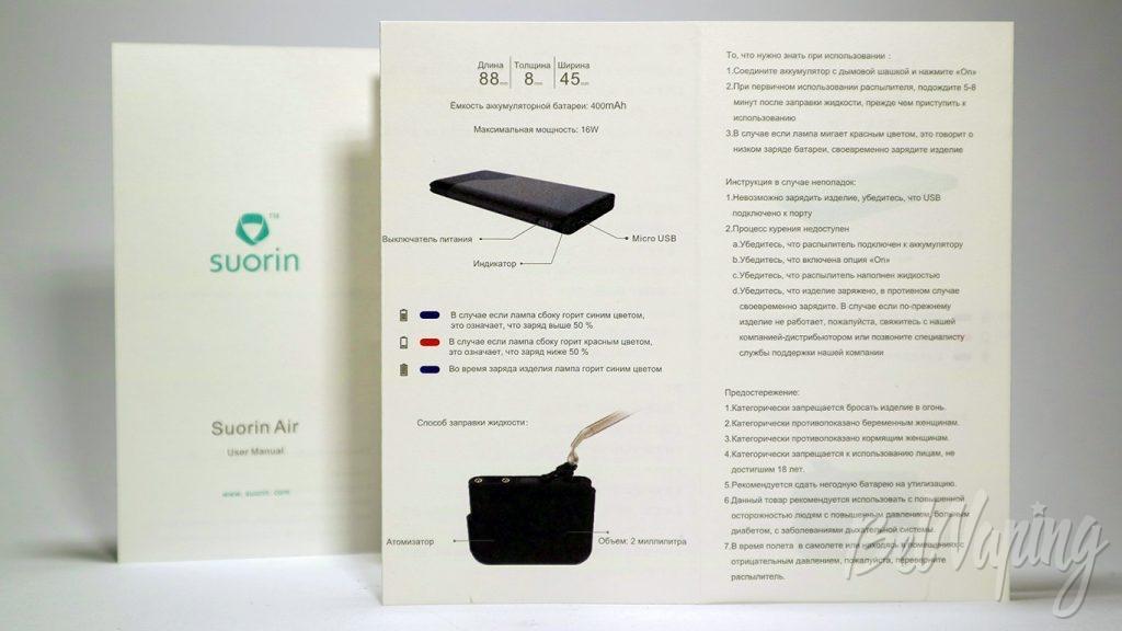 Suorin Air - инструкция (читайте внимательно)