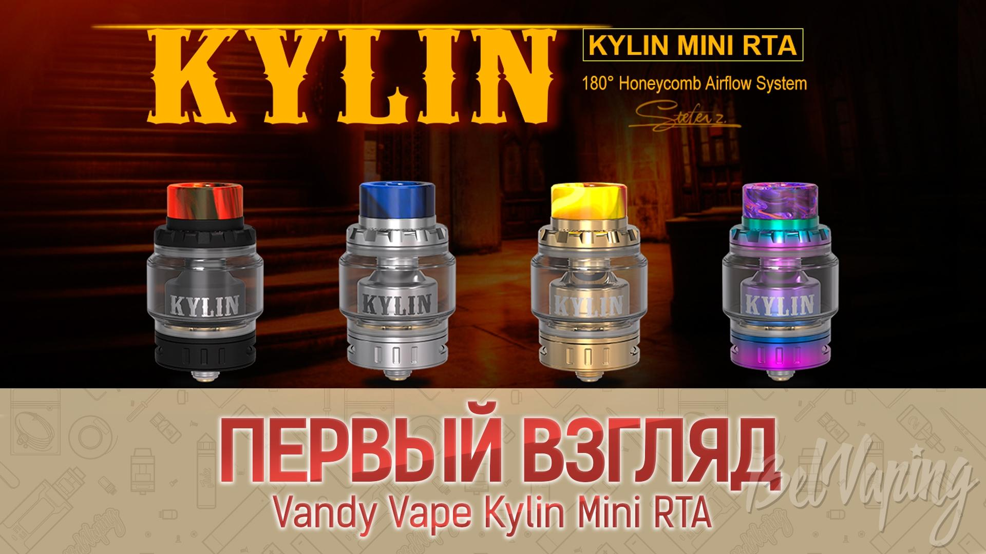 Vandy Vape Kylin Mini RTA. Первый взгляд