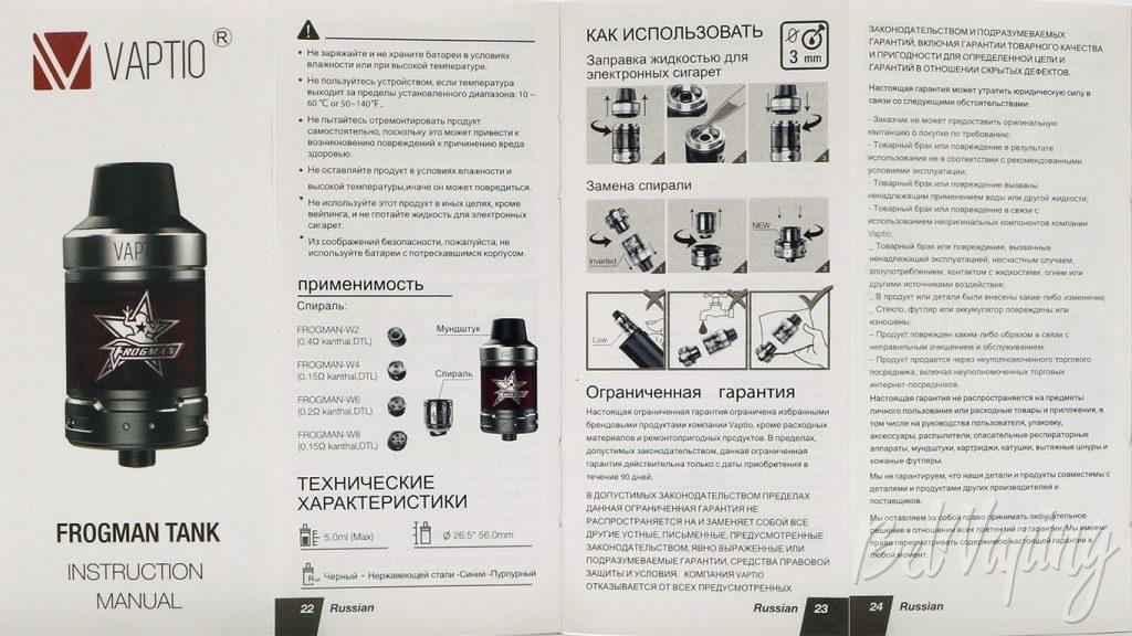 Vapio Frogman XL Tank - инструкция