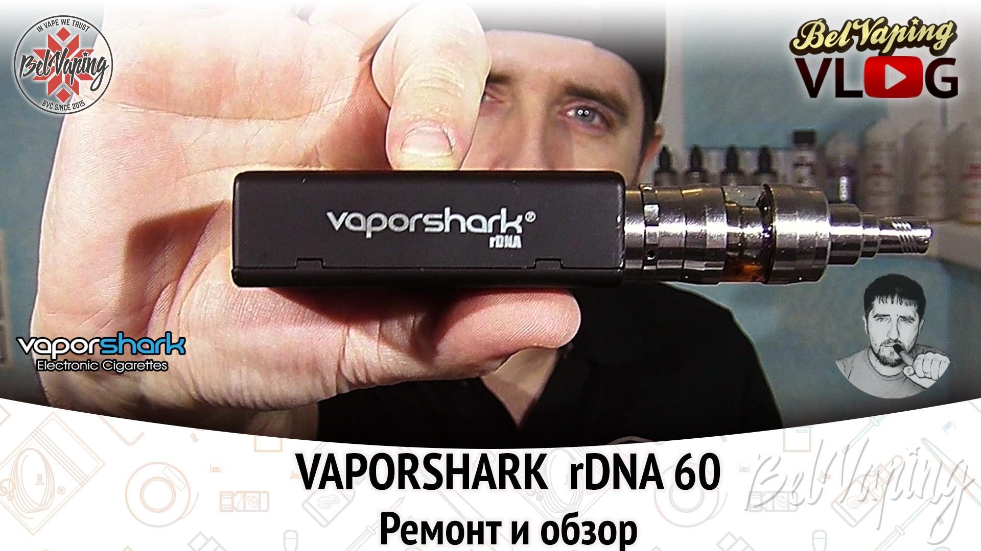 Ремонт и обзор Vaporshark rDNA60