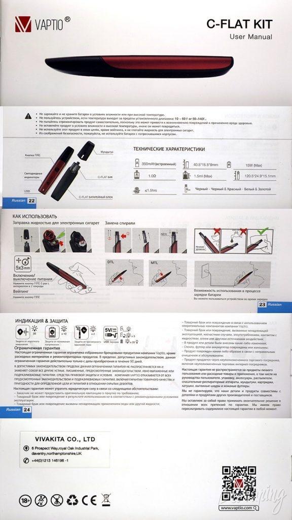 Vaptio C-FLAT KIT - инструкция