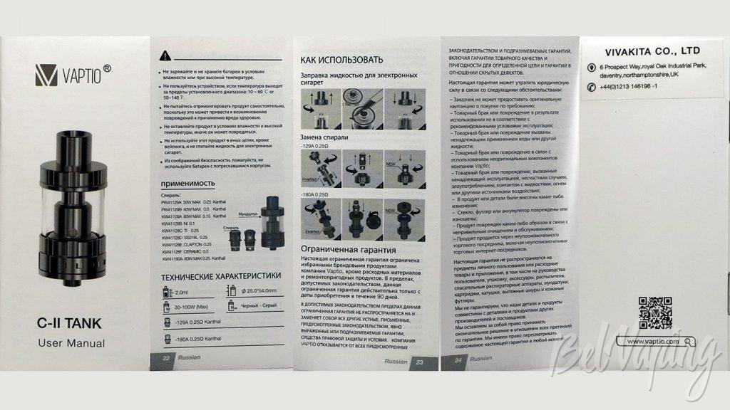 Vaptio C-II TANK - инструкция