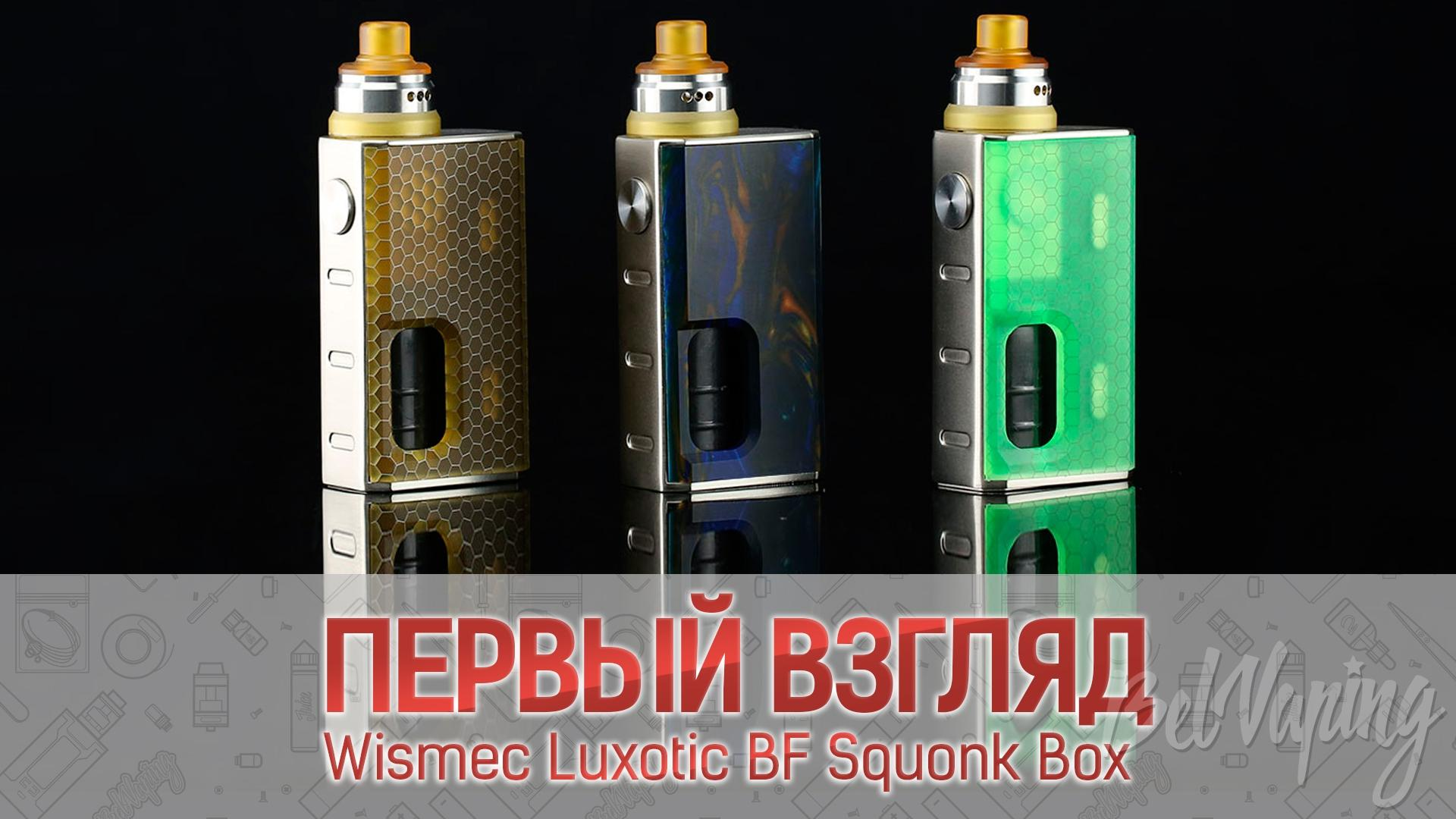 Wismec Luxotic BF Squonk Box kit. Первый взгляд