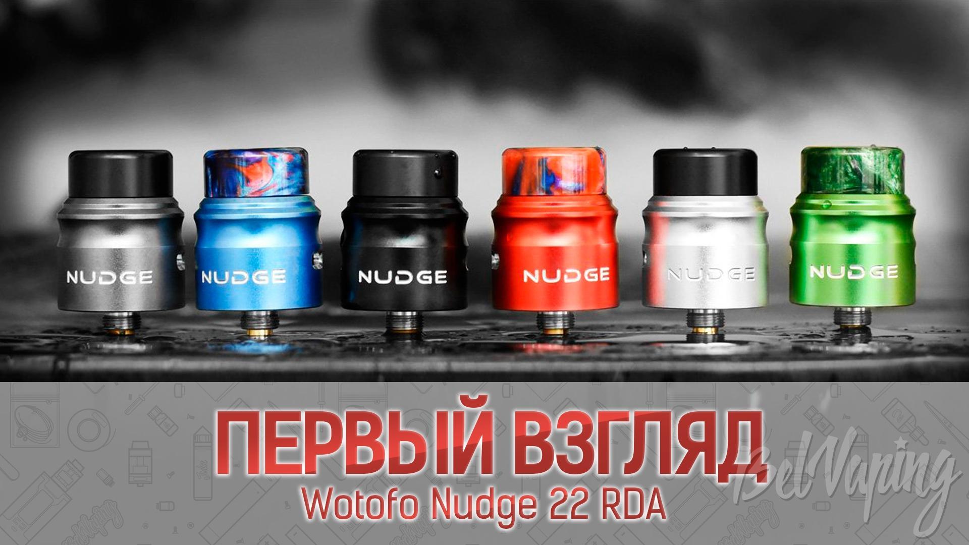 Wotofo Nudge 22 RDA. Первый взгляд