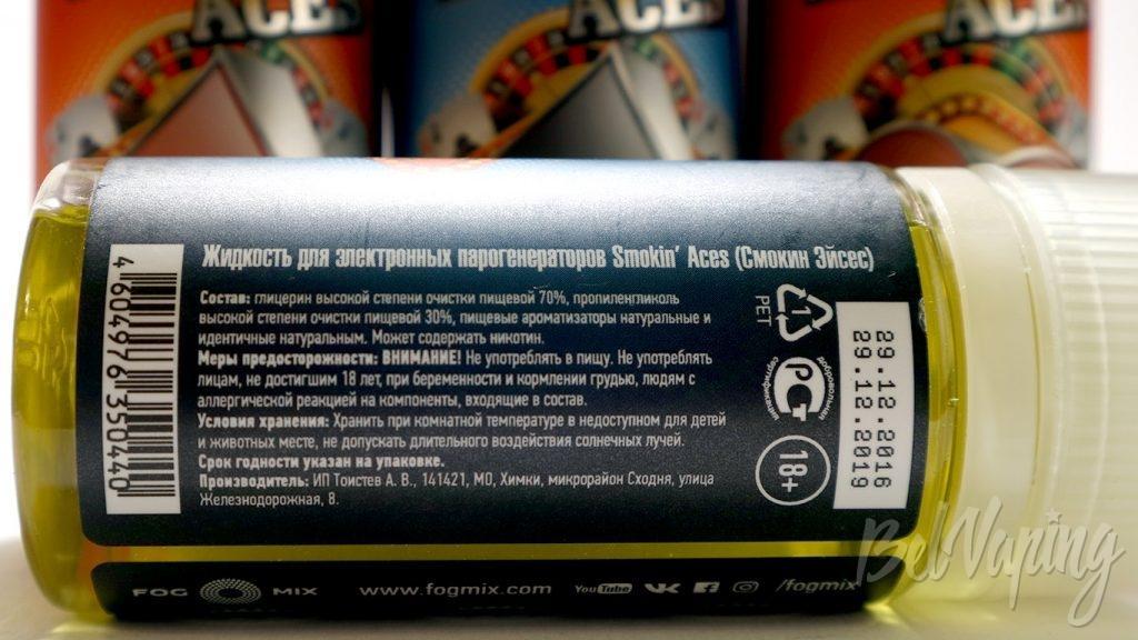 Жидкости Smokin' Aces - Информация на этикетке
