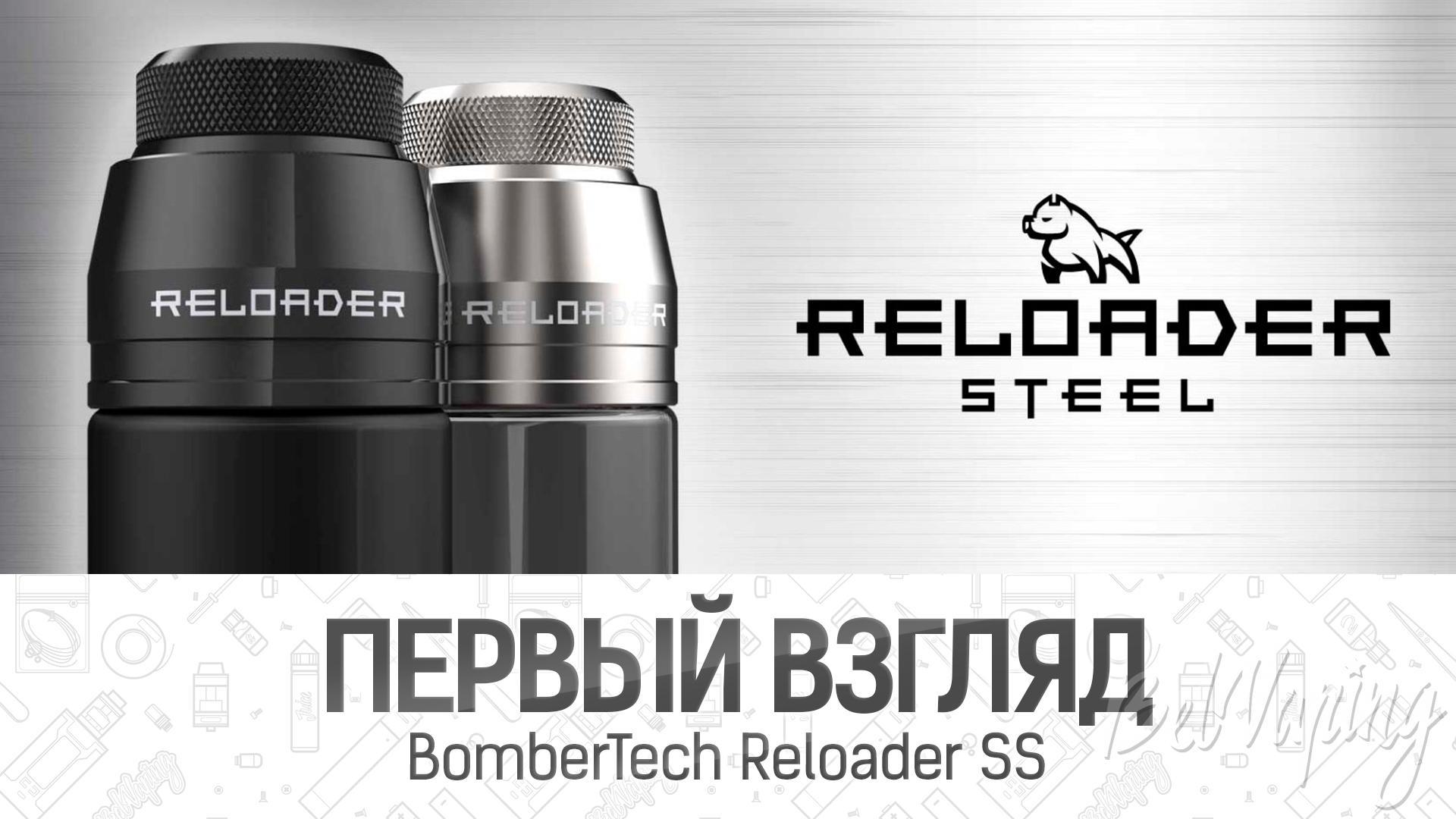 BomberTech Reloader SS. Первый взгляд