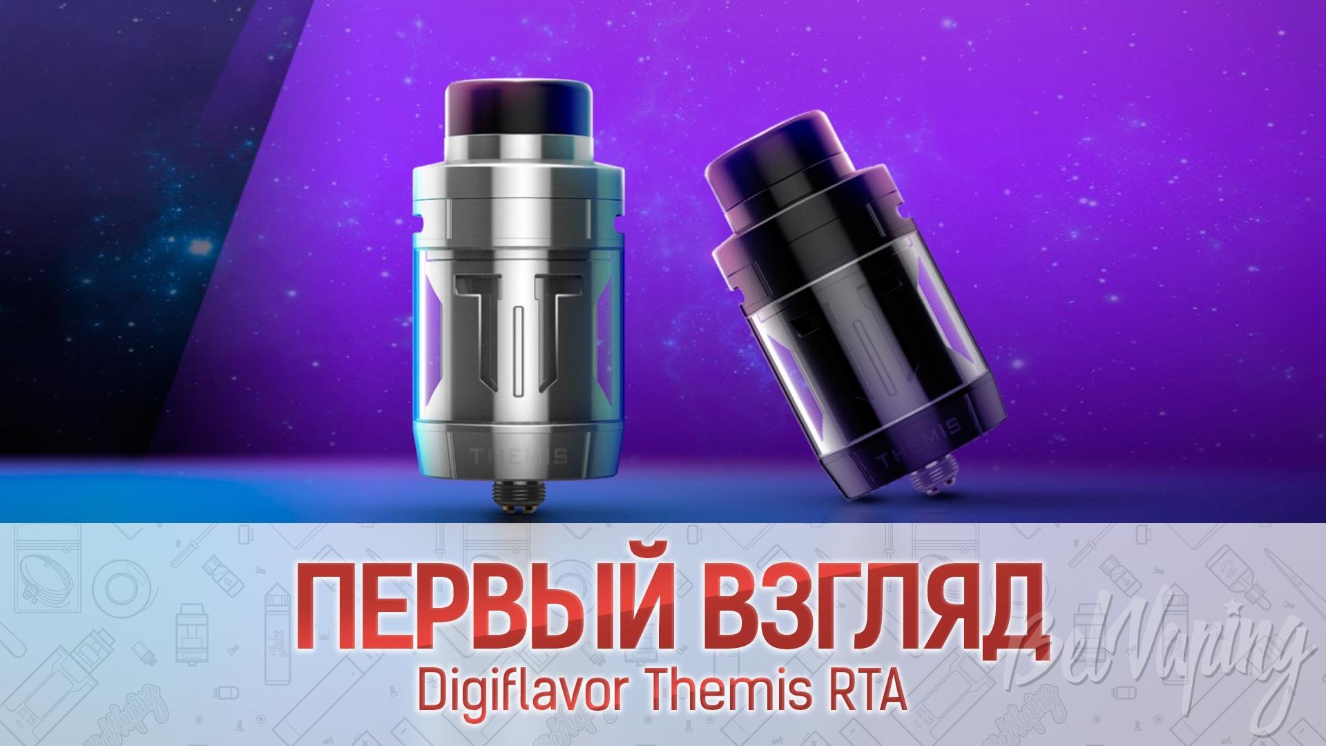 Digiflavor Themis RTA. Первый взгляд
