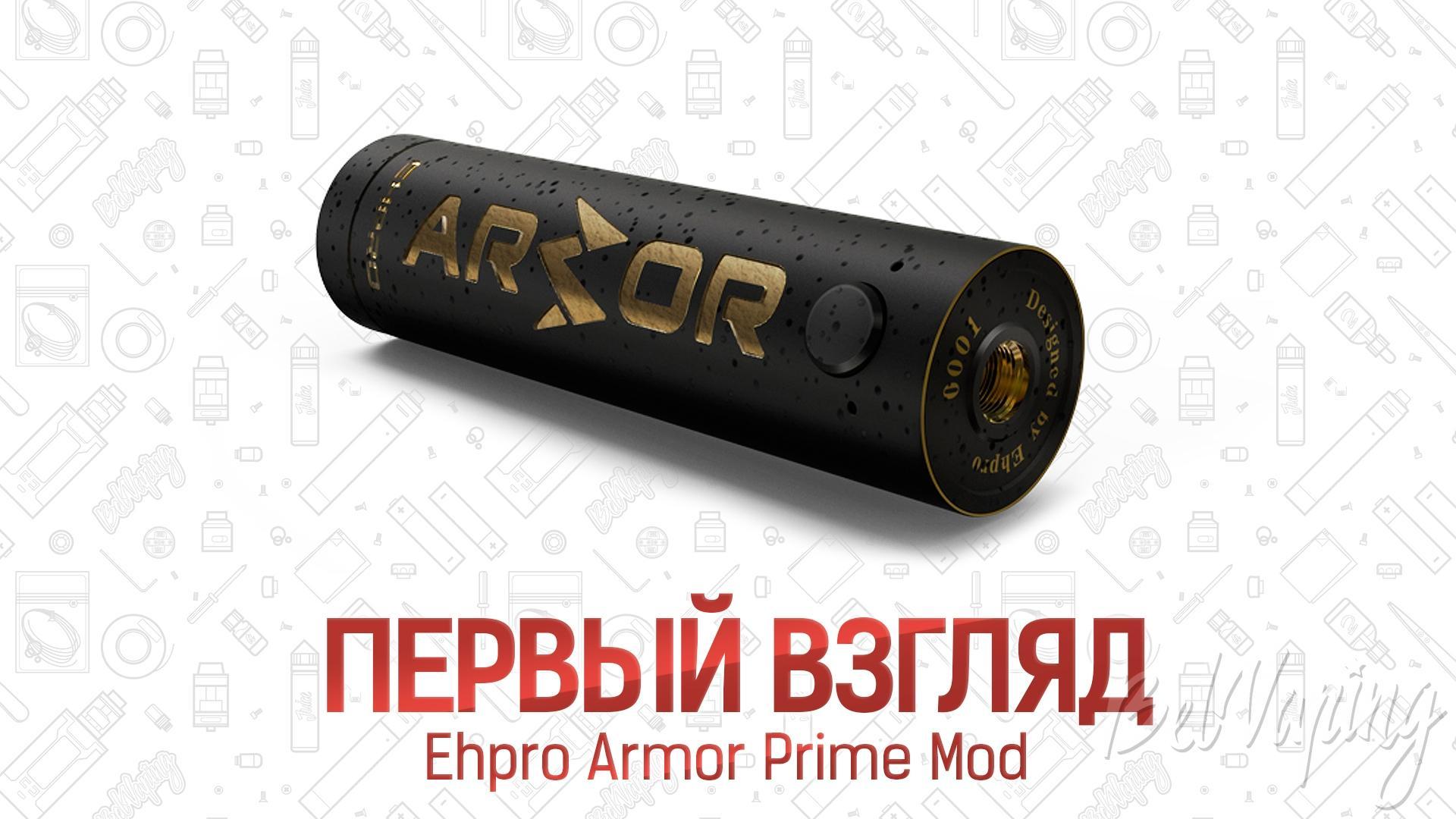 Ehpro Armor Prime Mod. Первый взгляд