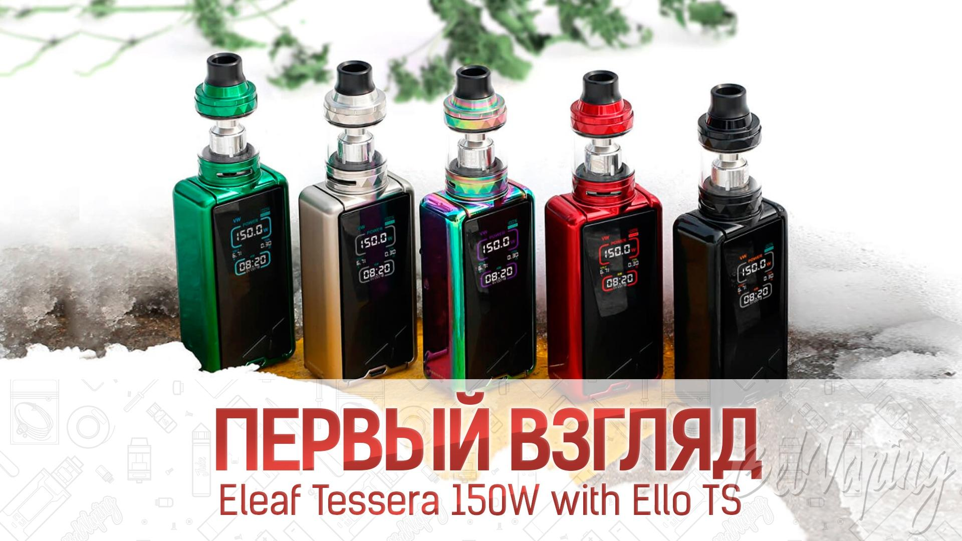 Eleaf Tessera 150W with Ello TS. Первый взгляд