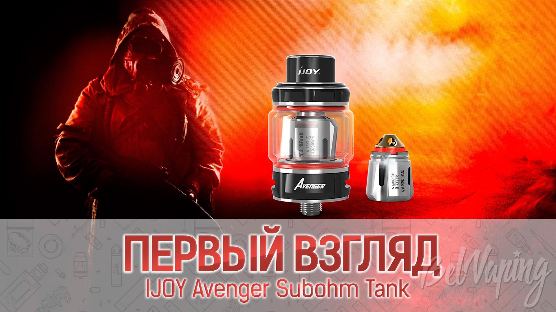 IJOY Avenger Subohm Tank. Первый взгляд