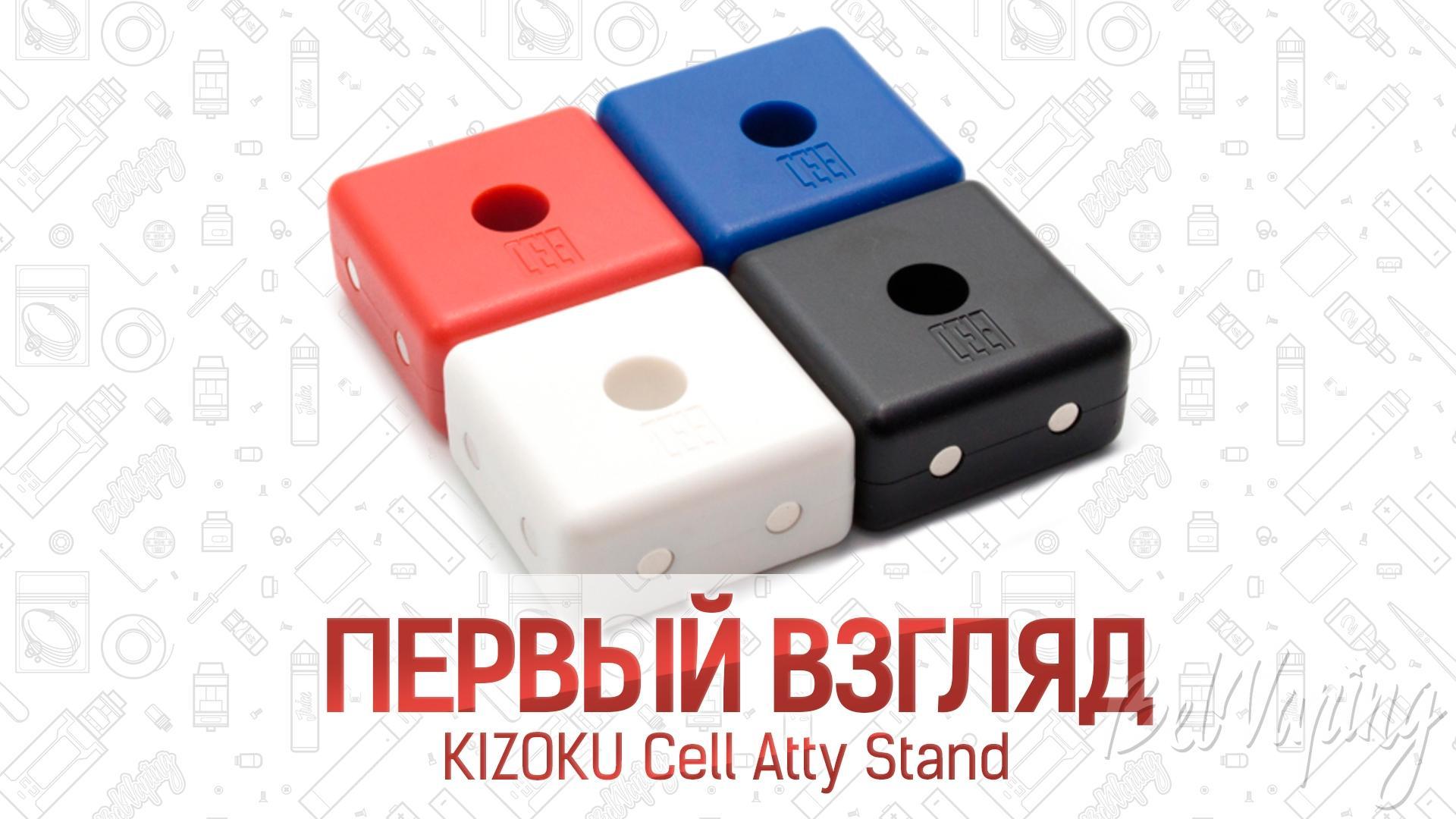 KIZOKU Cell Atty Stand. Первый взгляд