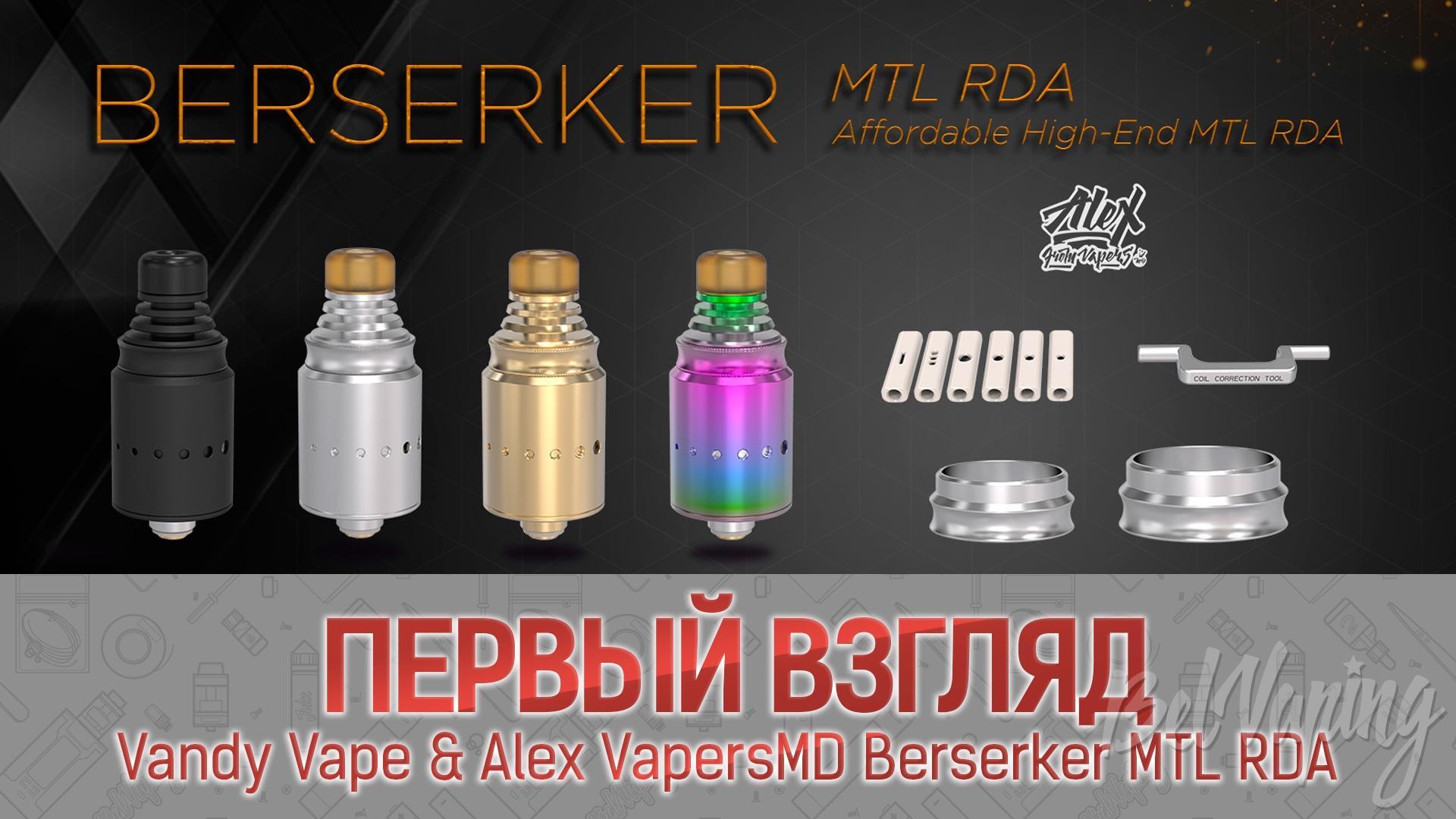 Vandy Vape & Alex VapersMD Berserker MTL RDA. Первый взгляд