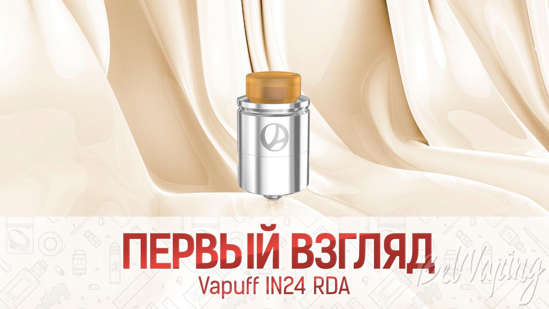 Vapuff IN24 RDA. Первый взгляд