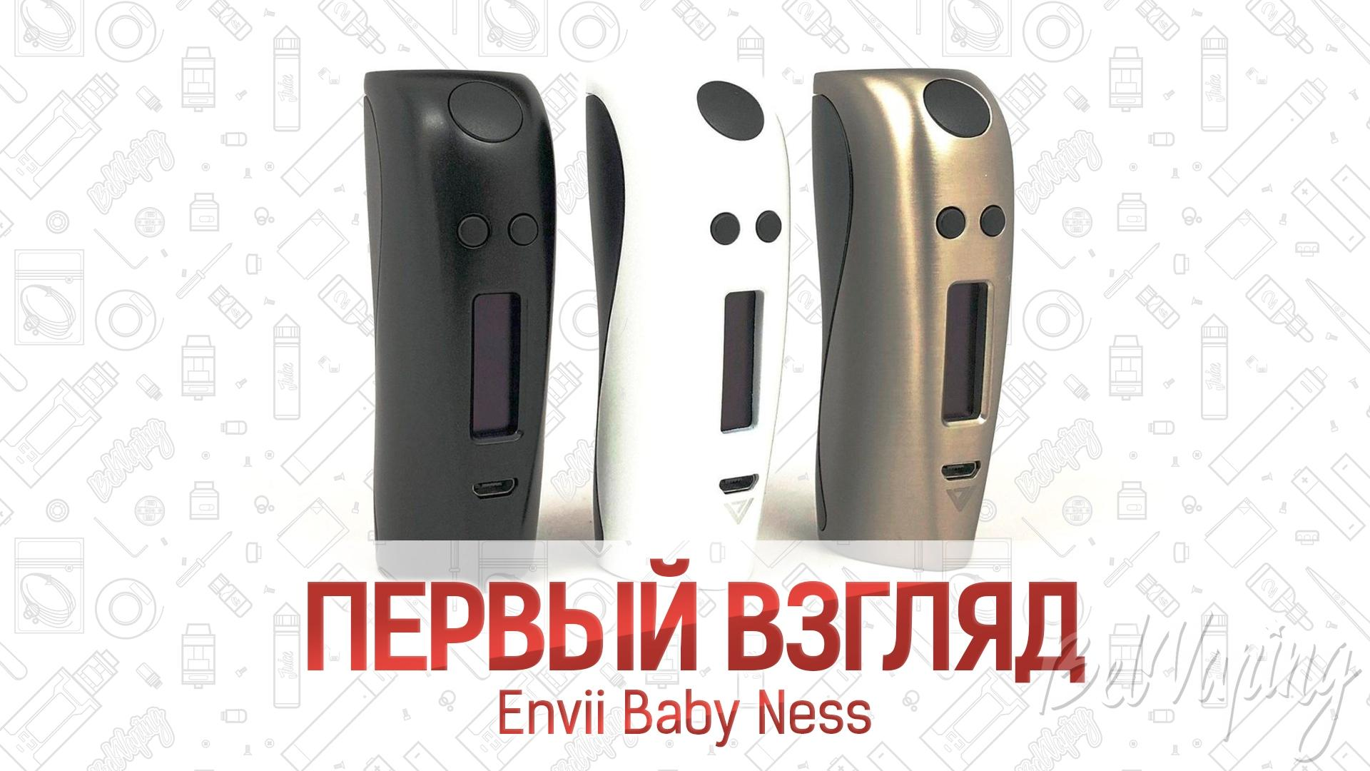Envii Baby Ness. Первый взгляд