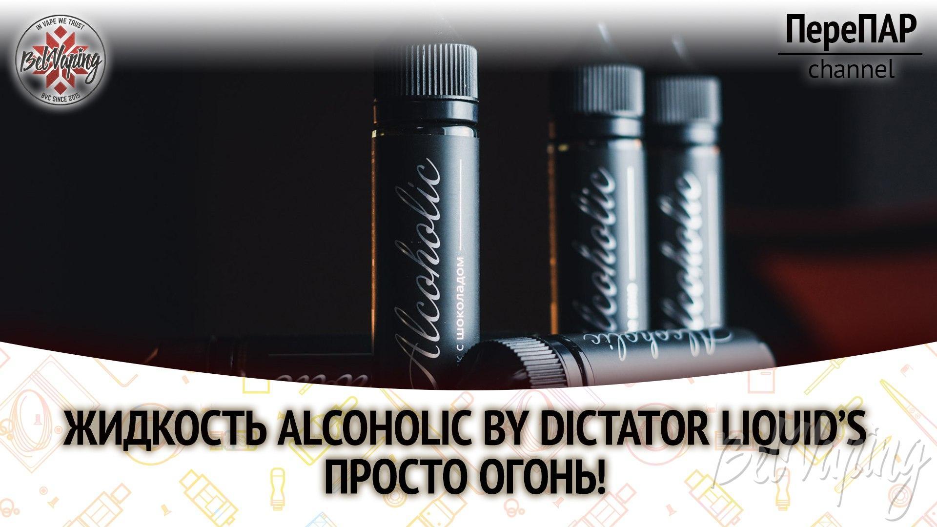 Обзор жидкости Alcoholic