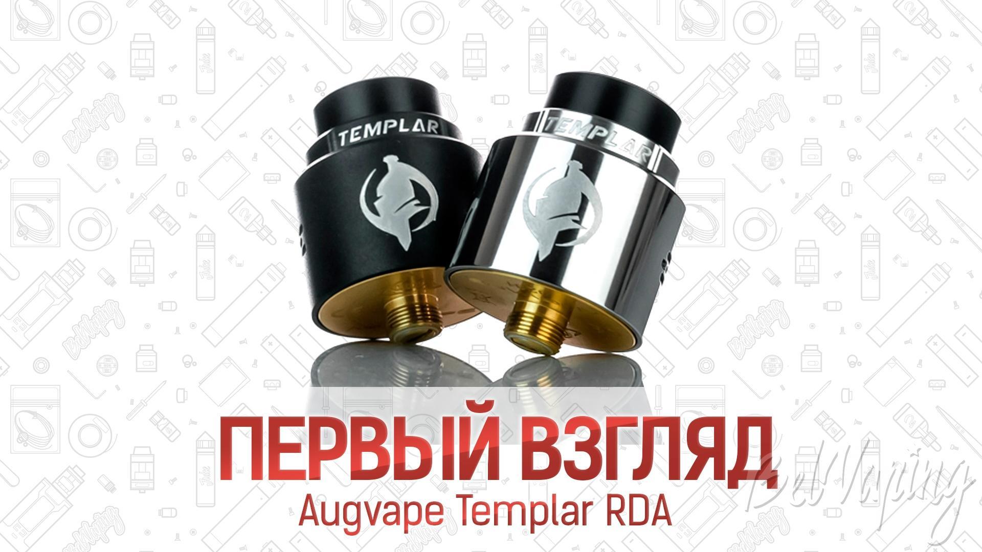 Augvape Templar RDA. Первый взгляд