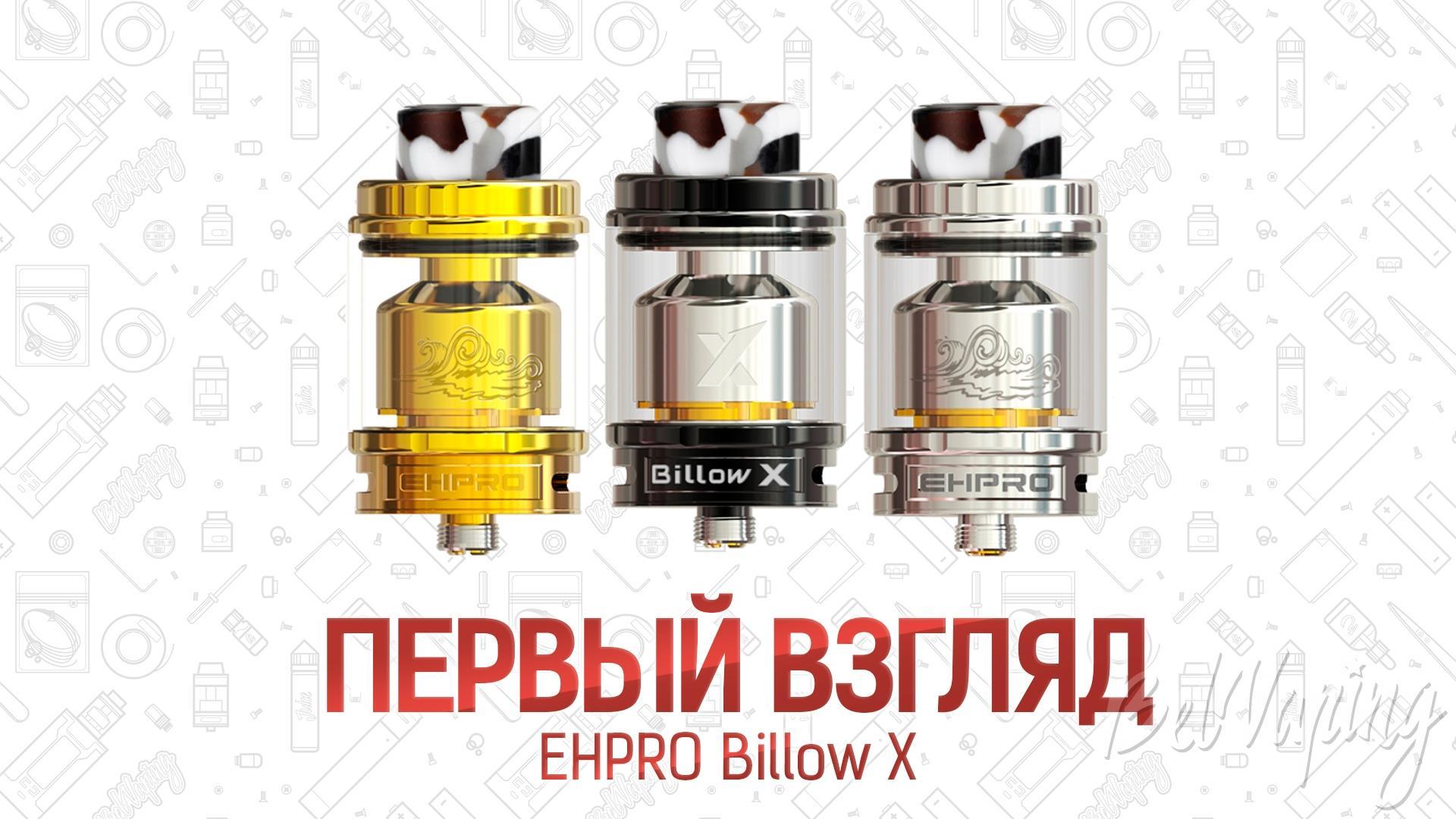 EHPRO Billow X. Первый взгляд