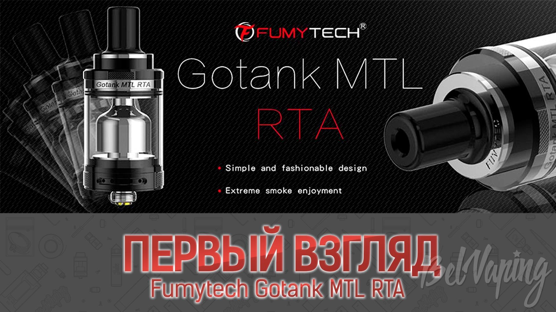 Fumytech Gotank MTL RTA. Первый взгляд