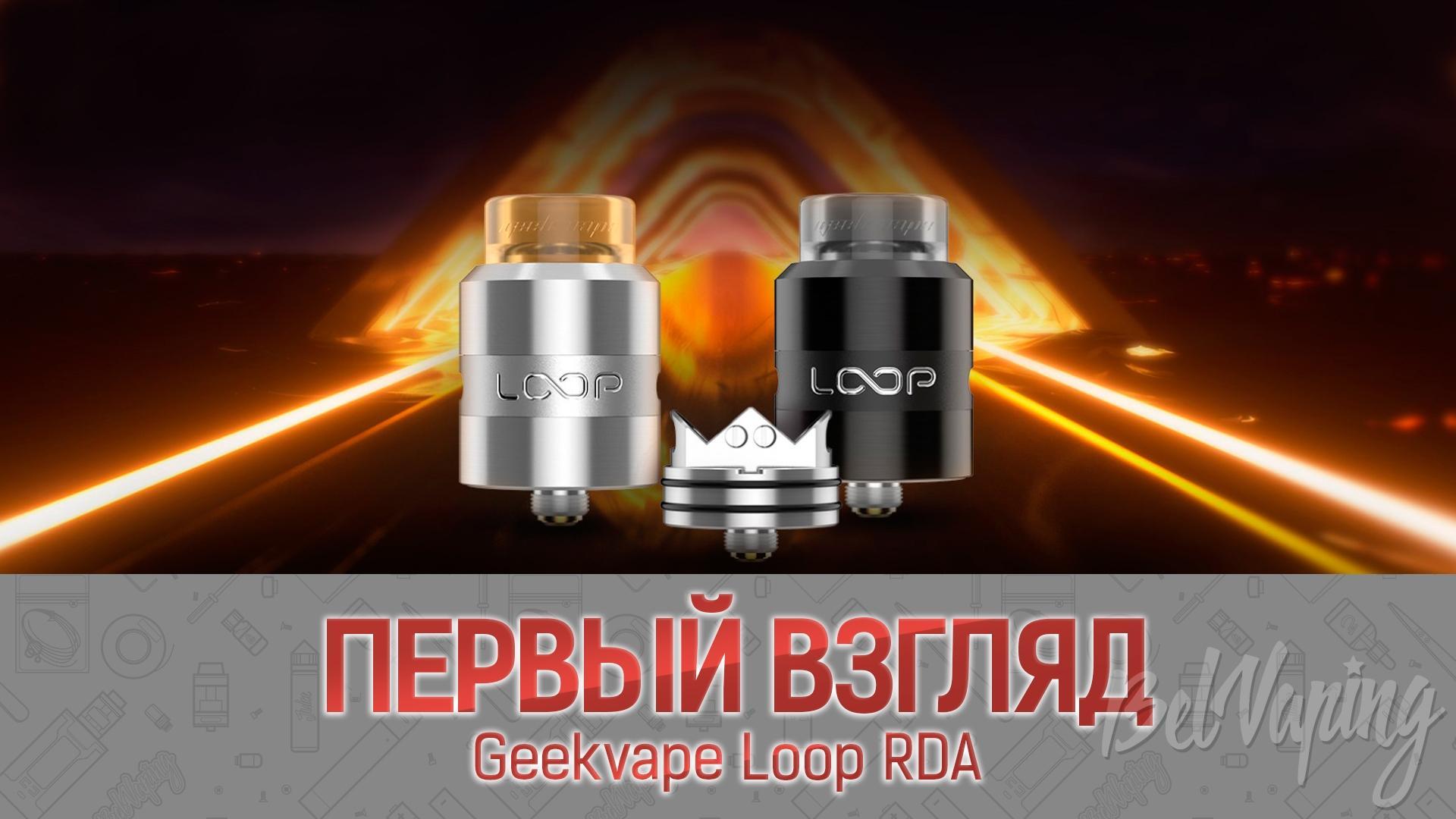 Geekvape Loop RDA. Первый взгляд