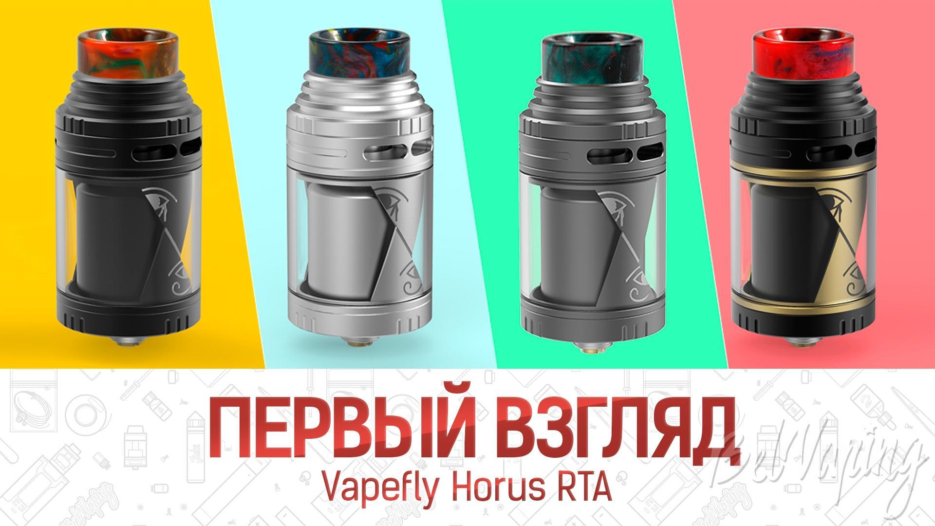 Vapefly Horus RTA. Первый взгляд